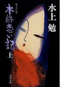 【全1-2セット】木綿恋い記(文春文庫)