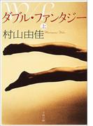 【全1-2セット】ダブル・ファンタジー(文春文庫)