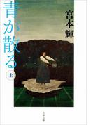 【全1-2セット】青が散る(文春文庫)