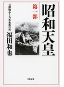 【全1-7セット】昭和天皇(文春文庫)