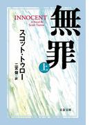 【全1-2セット】無罪 INNOCENT(文春文庫)
