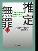 【全1-2セット】推定無罪(文春文庫)