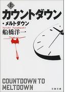【全1-2セット】カウントダウン・メルトダウン(文春文庫)