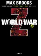 【全1-2セット】WORLD WAR Z(文春文庫)