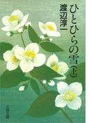 【全1-2セット】ひとひらの雪(文春文庫)