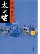 【全1-3セット】太公望(文春文庫)