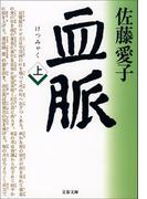 【全1-3セット】血脈(文春文庫)
