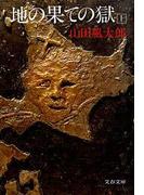 【全1-2セット】地の果ての獄(文春文庫)