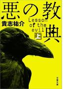【全1-2セット】悪の教典(文春文庫)