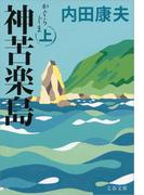 【全1-2セット】神苦楽島(かぐらじま)(文春文庫)