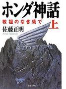 【全1-2セット】ホンダ神話(文春文庫)