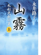 【全1-2セット】山霧 毛利元就の妻(文春文庫)
