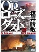 【全1-3セット】Op.ローズダスト(文春文庫)
