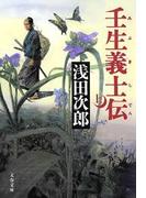 【全1-2セット】壬生義士伝(文春文庫)