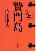 【全1-2セット】贄門島(にえもんじま)(文春文庫)