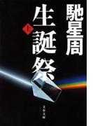 【全1-2セット】生誕祭(文春文庫)