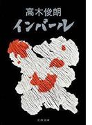 【全1-3セット】インパール(文春文庫)