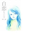 【全1-3セット】白恋