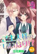 【全1-3セット】ご主人様のいいなり!?(シュガーLOVE文庫)