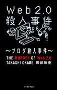 【全1-3セット】web2.0殺人事件