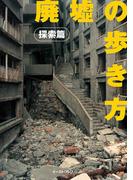 【全1-2セット】廃墟の歩き方