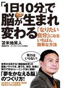 【全1-2セット】Dr.苫米地シリーズ