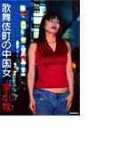 【全1-4セット】歌舞伎町の中国女