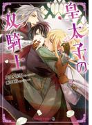 【全1-2セット】皇太子の双騎士(シャレード文庫)