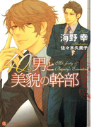 【全1-2セット】40男と美貌の幹部(シャレード文庫)