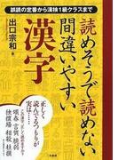【全1-2セット】読めそうで読めない間違いやすい漢字