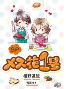 【全1-2セット】SPメス花(シャレード文庫)