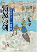 【全1-5セット】目安番こって牛征史郎(二見時代小説文庫)