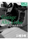 【全1-4セット】ガレージ・アルテリーベ
