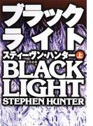 【全1-2セット】ブラックライト(扶桑社ミステリー)