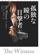 【全1-2セット】孤独な瞳の目撃者(扶桑社ロマンス)