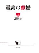 【全1-2セット】最高の離婚(フジテレビBOOKS)