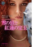 【全1-2セット】雪の狼と紅蓮の宝玉(扶桑社ロマンス)