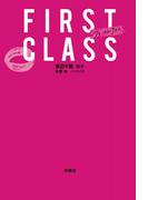 【全1-2セット】ファースト・クラス(フジテレビBOOKS)