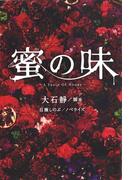 【全1-2セット】蜜の味~A Taste Of Honey~(フジテレビBOOKS)