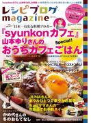 【1-5セット】レシピブログmagazine(扶桑社MOOK)