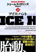 【全1-2セット】アイス・ハント(扶桑社ミステリー)