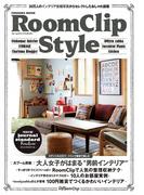【全1-6セット】RoomClip Style(扶桑社MOOK)