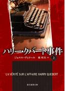 【全1-2セット】ハリー・クバート事件(創元推理文庫)