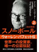 【全1-3セット】スノーボール(改訂新版)ウォーレン・バフェット伝