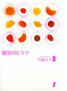 【1-5セット】個室のヒミツ(分冊版)