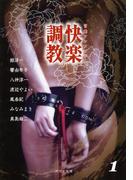 【全1-7セット】快楽調教 官能アンソロジー(河出文庫)