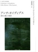 【全1-2セット】アンチ・オイディプス