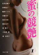 【全1-9セット】蜜の競艶 女流官能アンソロジー(河出文庫)