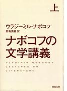 【全1-2セット】ナボコフの文学講義