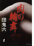 【全1-4セット】肉の輪舞(分冊版)(河出文庫)